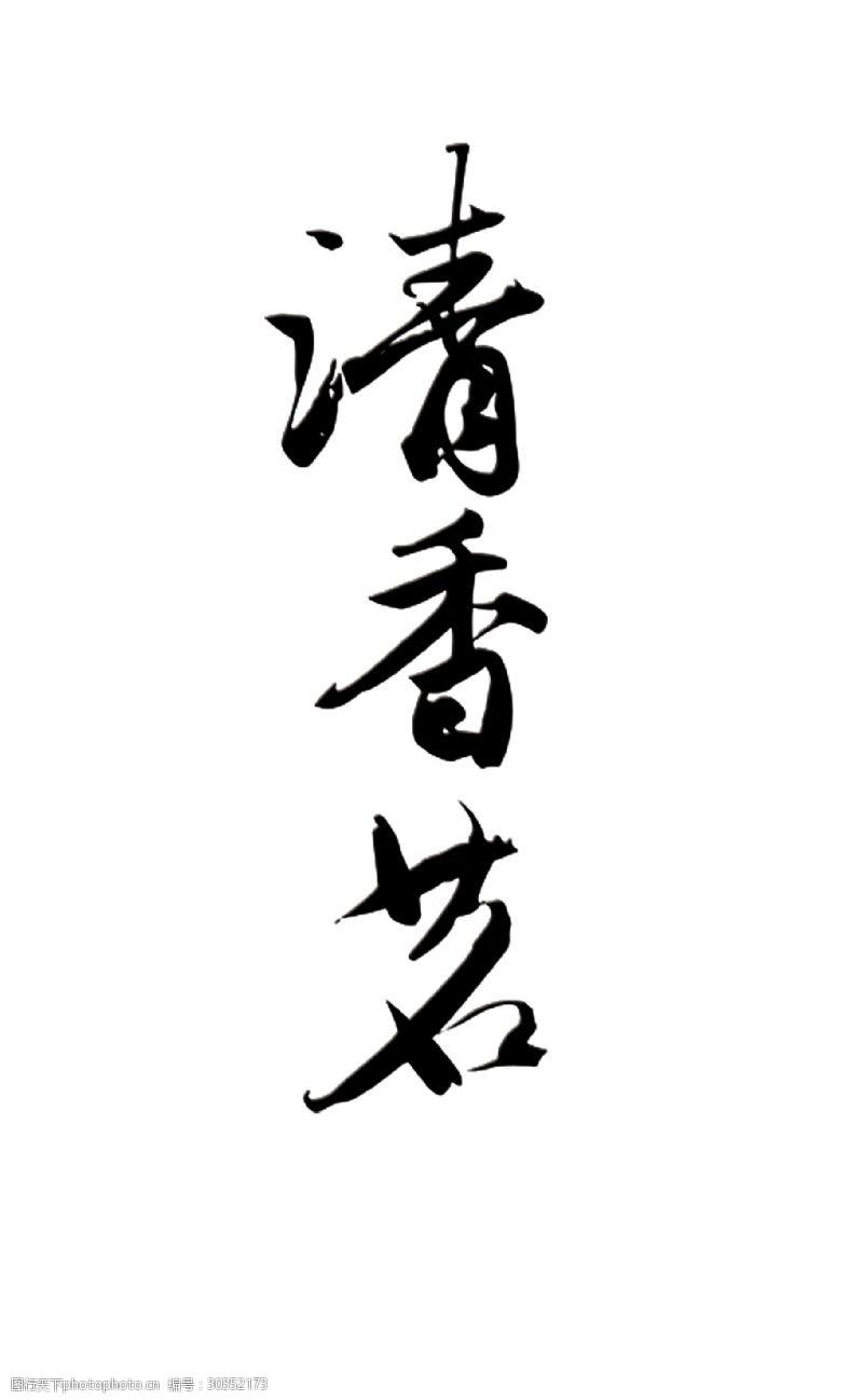 古典茶道清香茗茶茶叶艺术字中国风