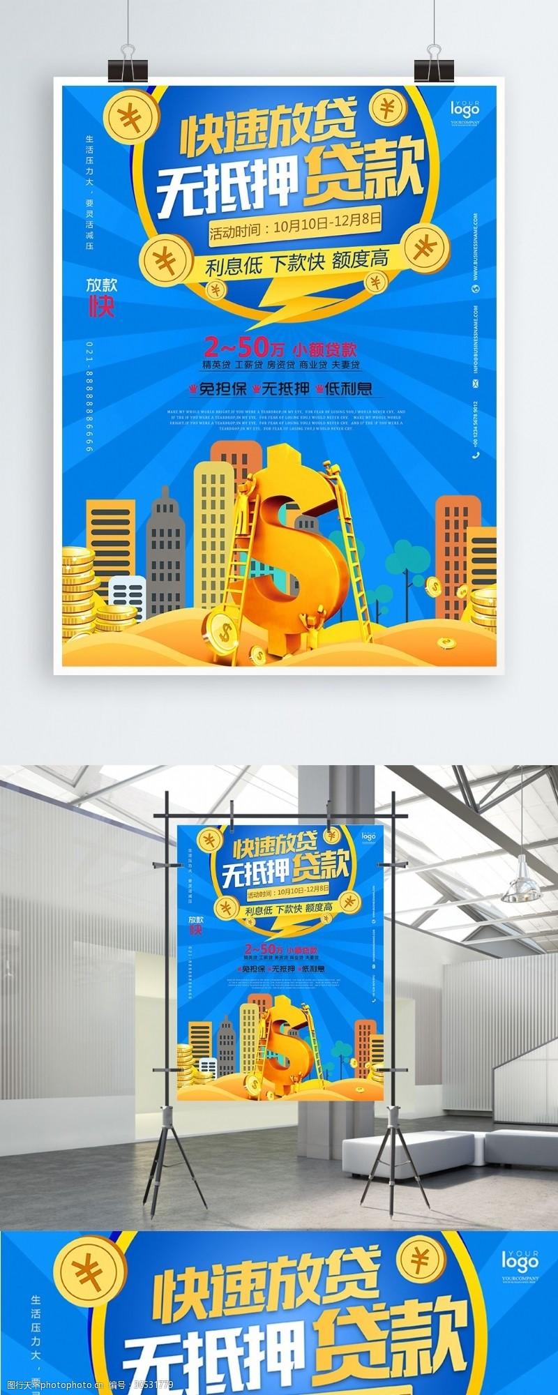 卡通梯子创意蓝金色卡通风格无抵押信用贷款海报设计