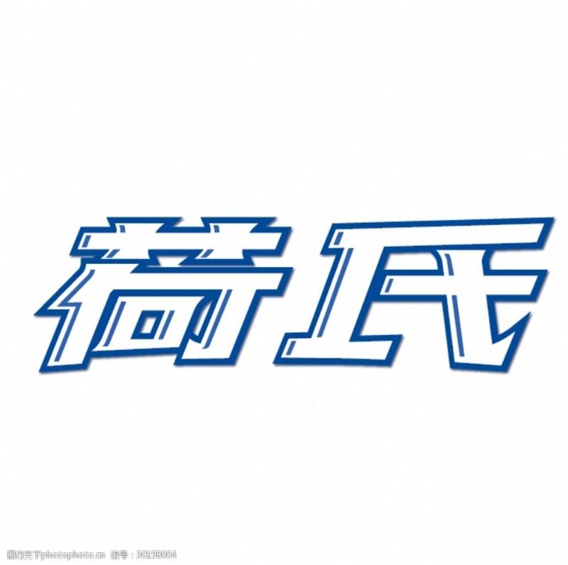 卡夫荷氏logo