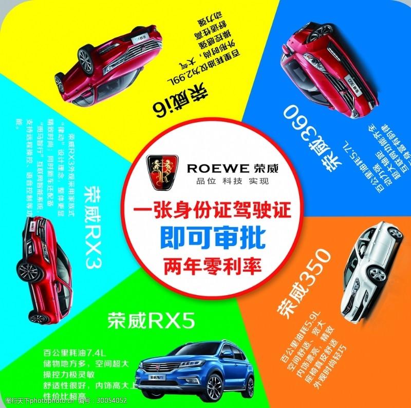 上海通用荣威各系车型