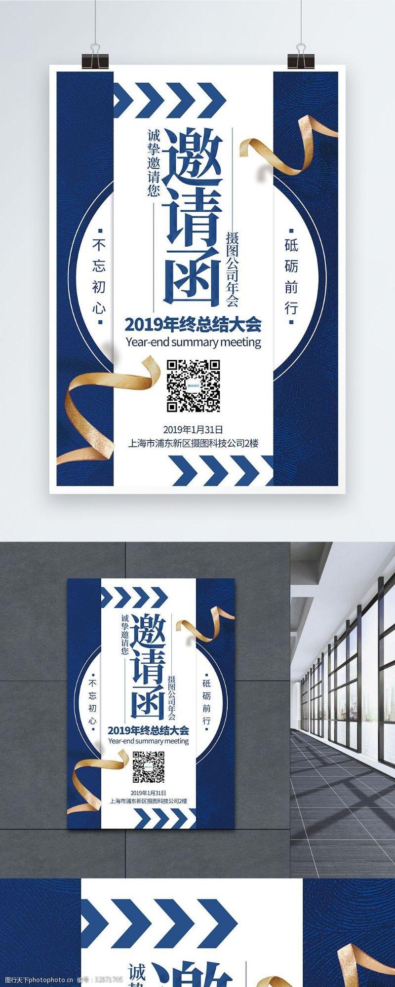 企业年会邀请函蓝色简洁大气企业年终总结大会邀请函海报