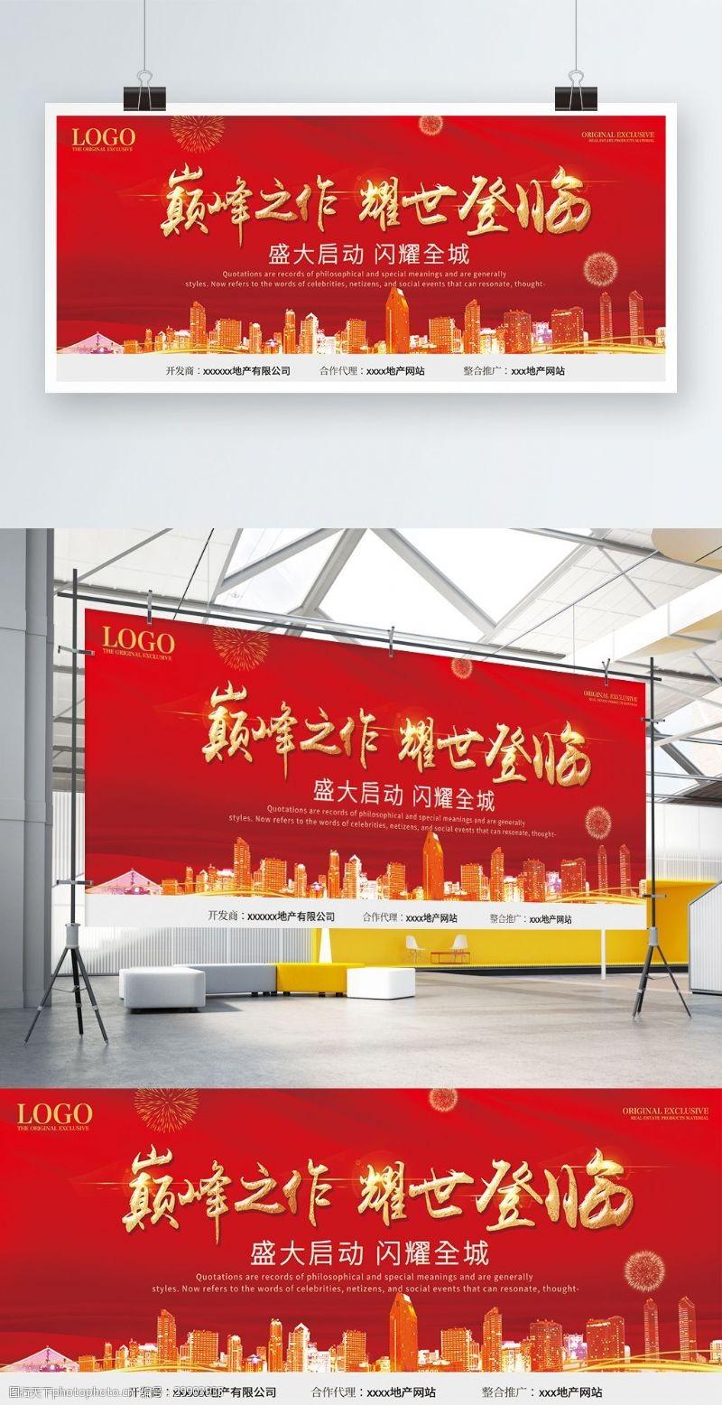 盛大启动平面高端红色创意亮金主题地产宣传海报