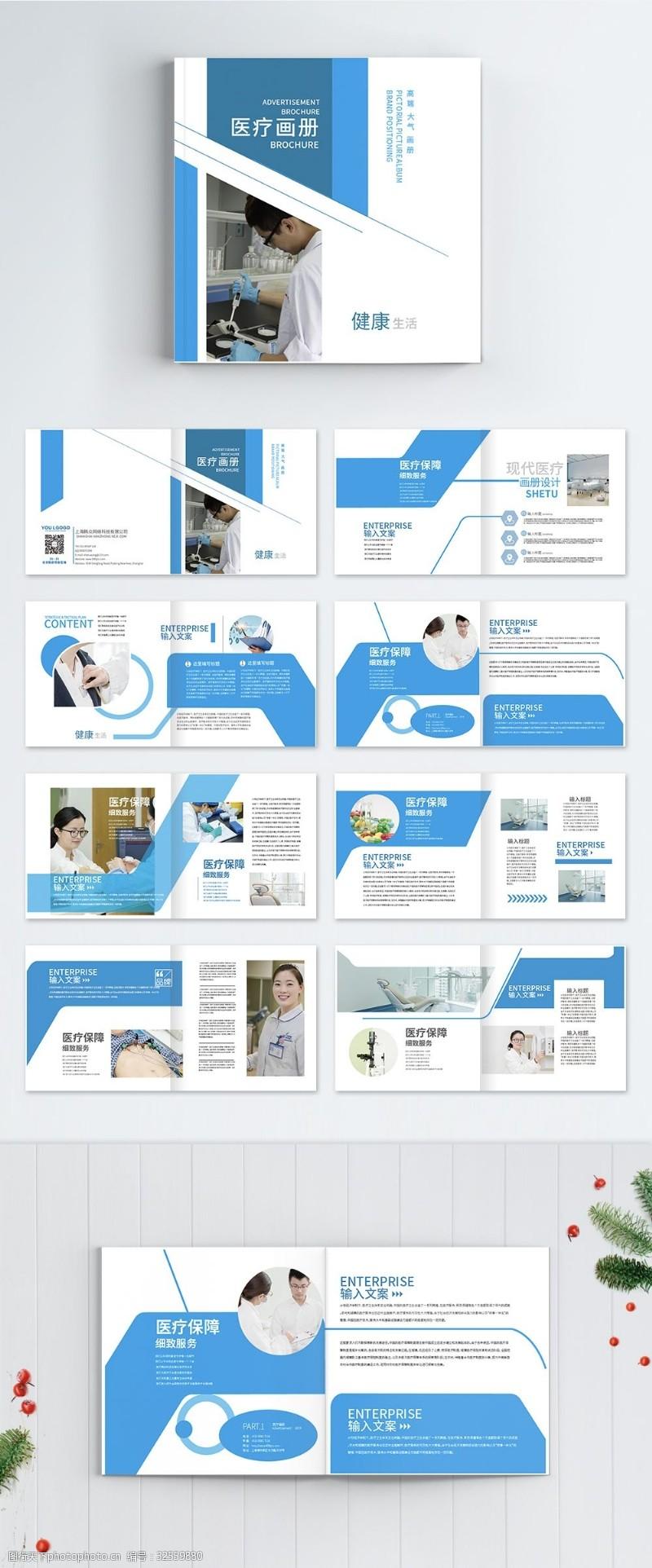 创意蓝色医疗手册宣传册