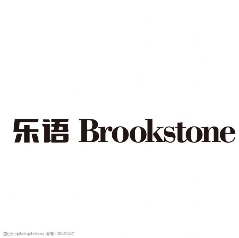 brook乐语新标