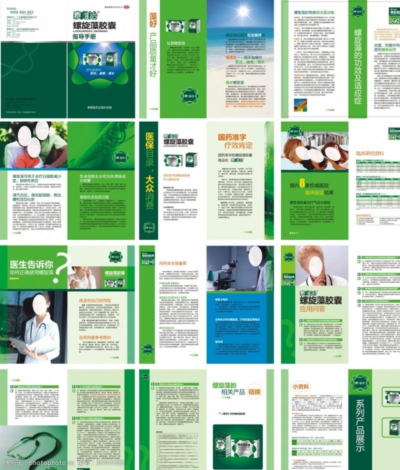 医疗手册螺旋藻指导手册