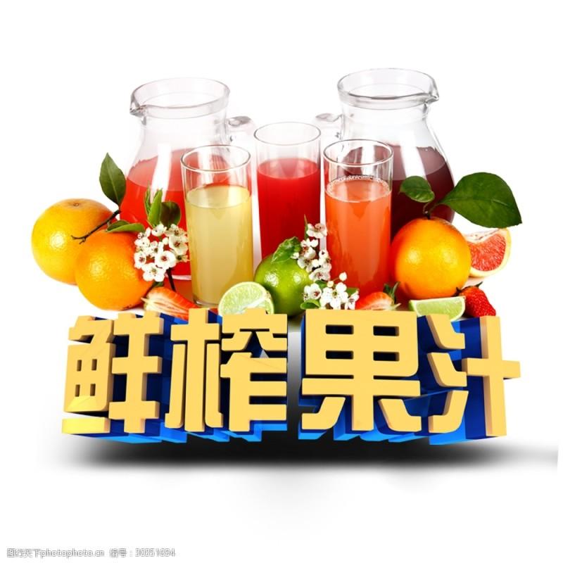 水果汁鲜榨果汁水果元素
