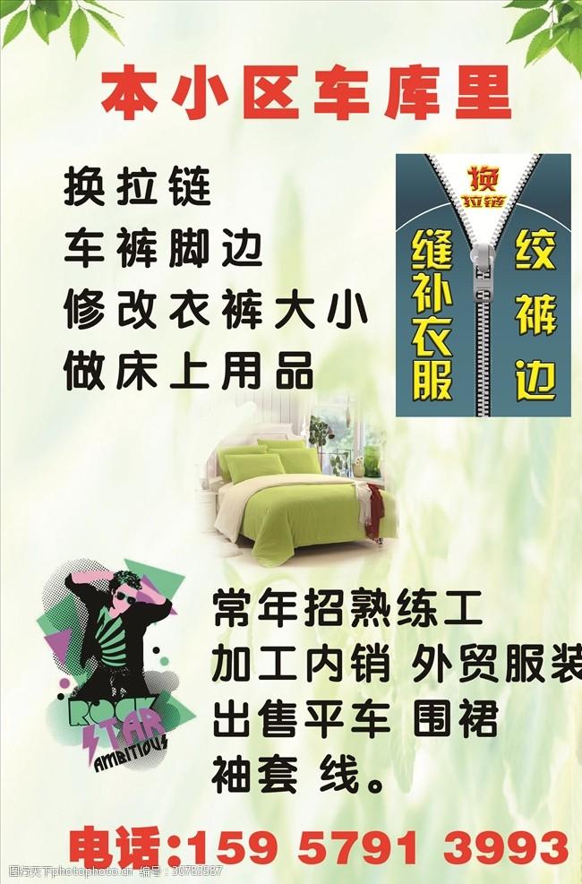 外贸服装外贸拉链缝补服装床上用品