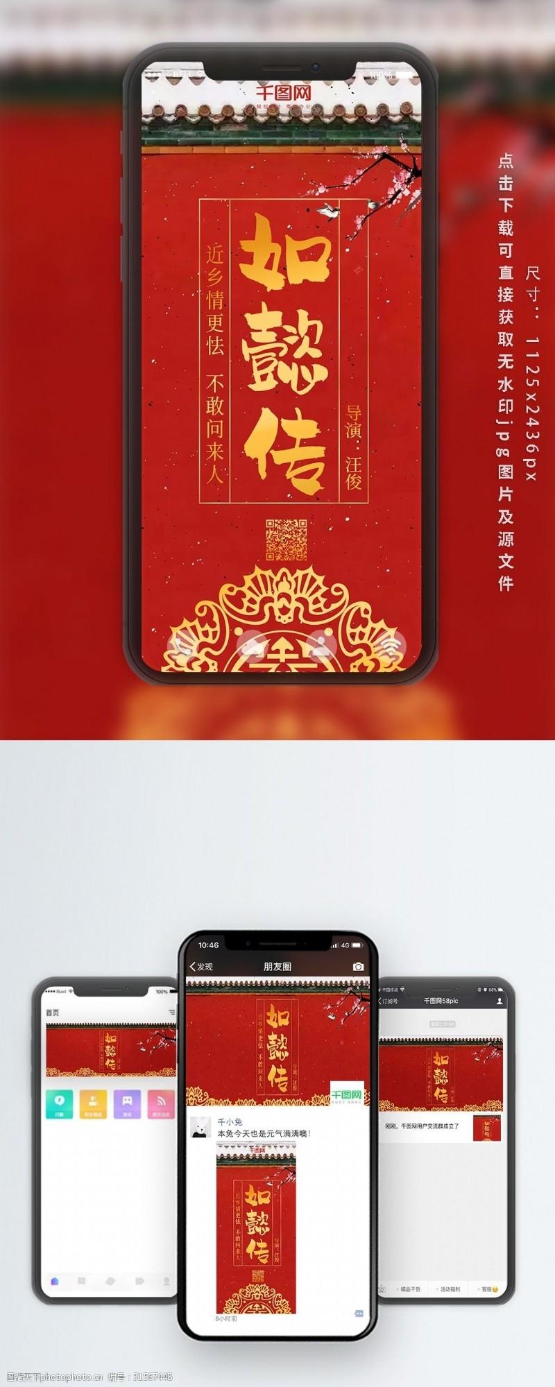 古典图如懿传清新唯美微博微信公众号app海报