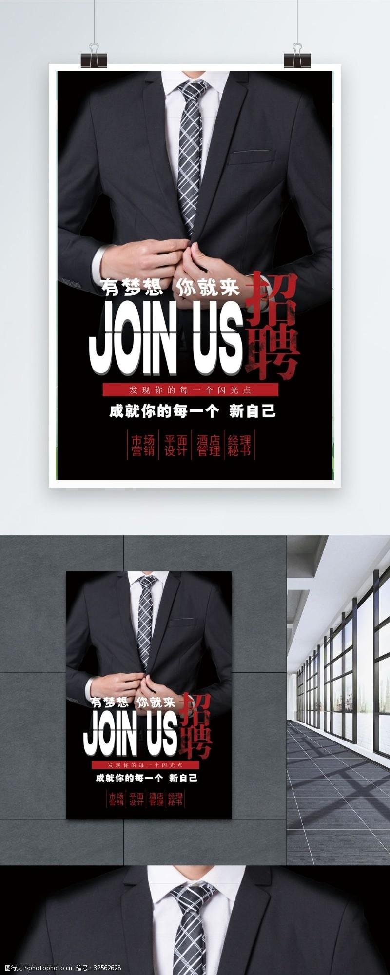 黑白红简约创意招聘海报