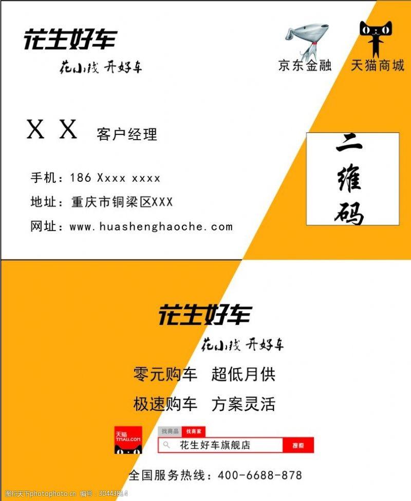 上海通用花生好车名片