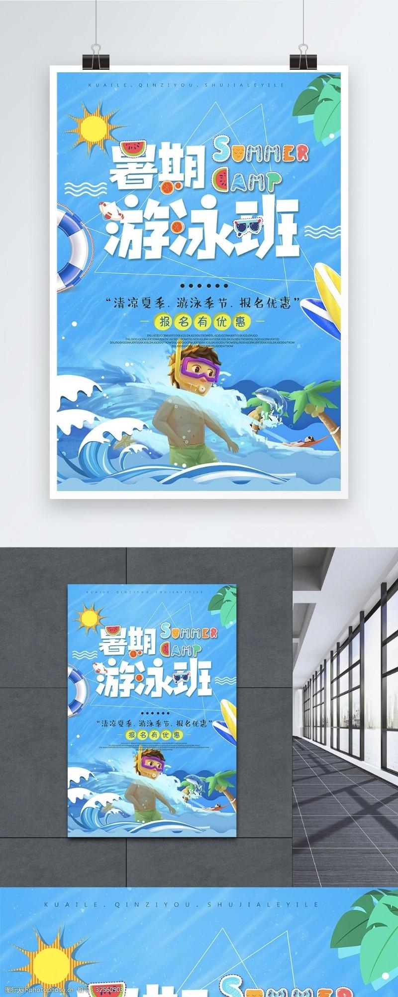 暑期游泳培训班海报设计