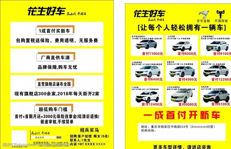 上海通用花生好车传单