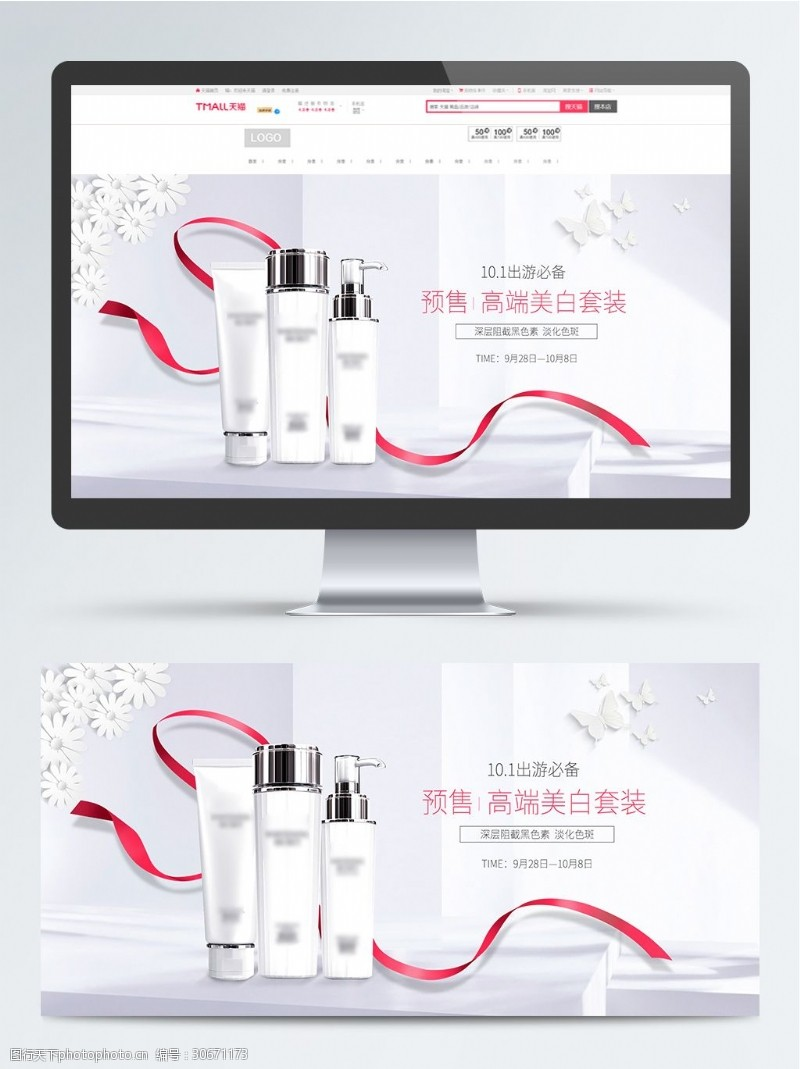 淘宝护肤品海报电商淘宝国庆换新周美妆护肤品海报模版背景