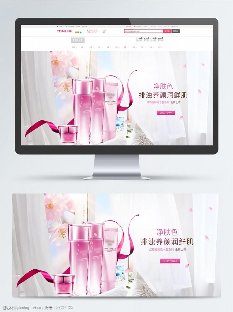 淘宝护肤品海报国庆焕新美妆化妆品淘宝护肤品素材海报背景