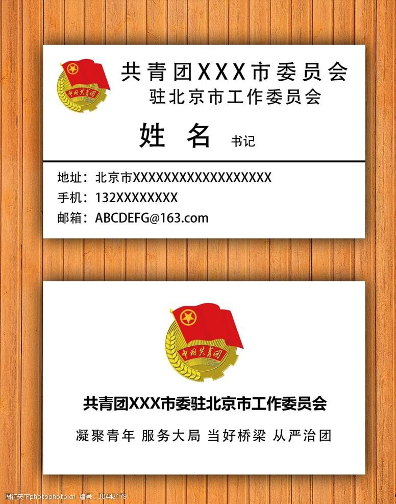 政府名片团工委共青团名片