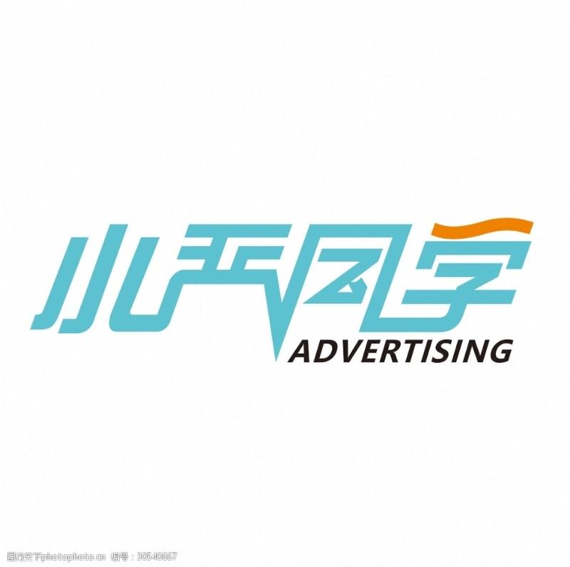 连体字小严同学广告LOGO