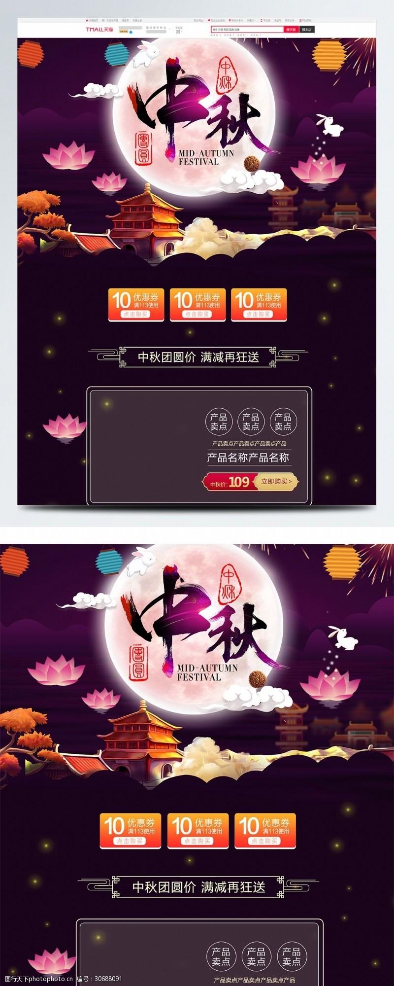 狂送紫色唯美中国风电商促销中秋节淘宝首页模板
