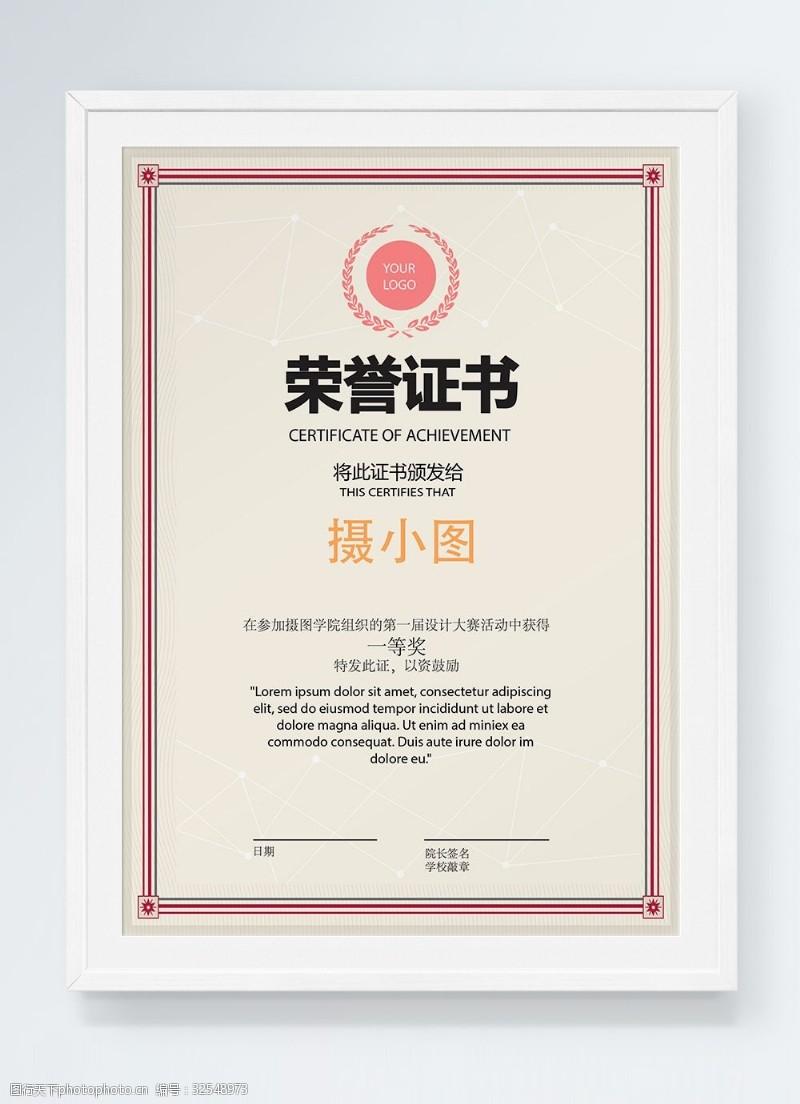 设计比赛获奖荣誉证书