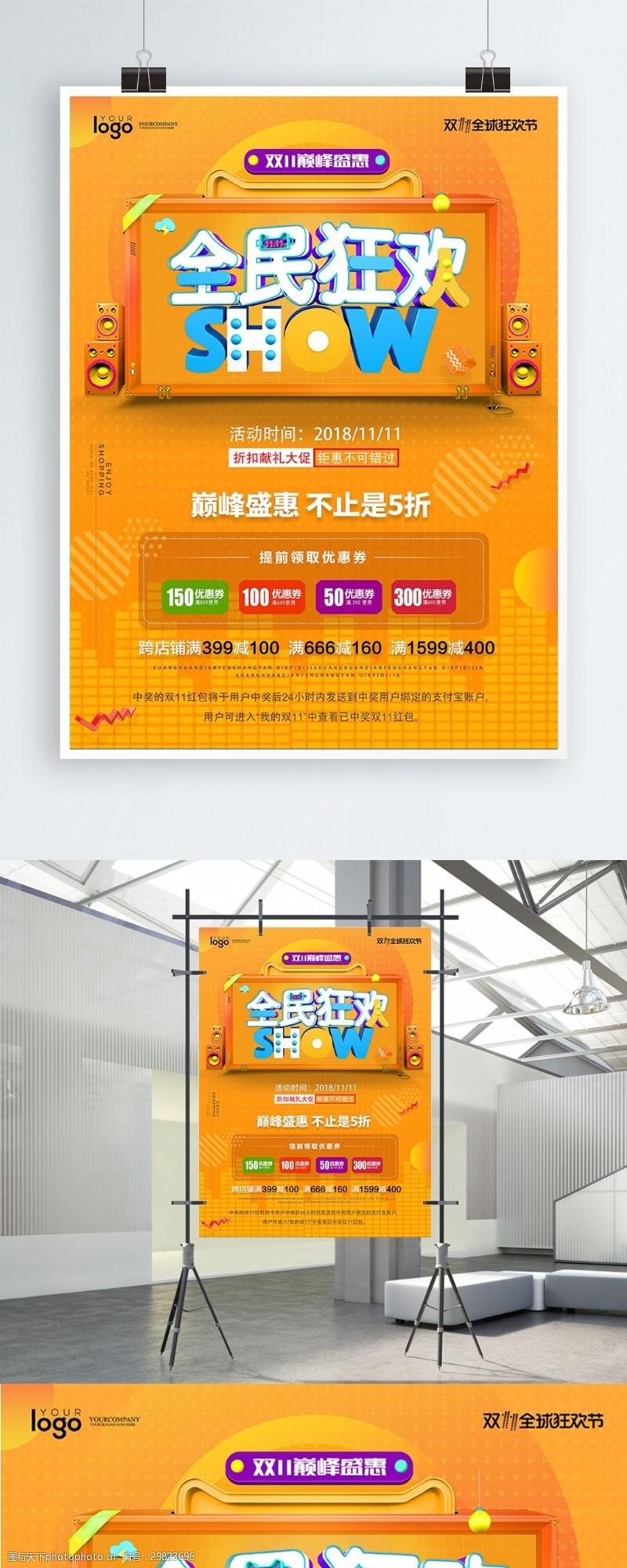 巅峰盛宴亮黄色欢快感双十一全民狂欢促销海报设计
