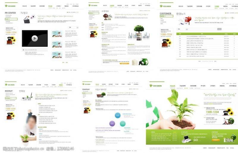 绿色网站绿色教育网站