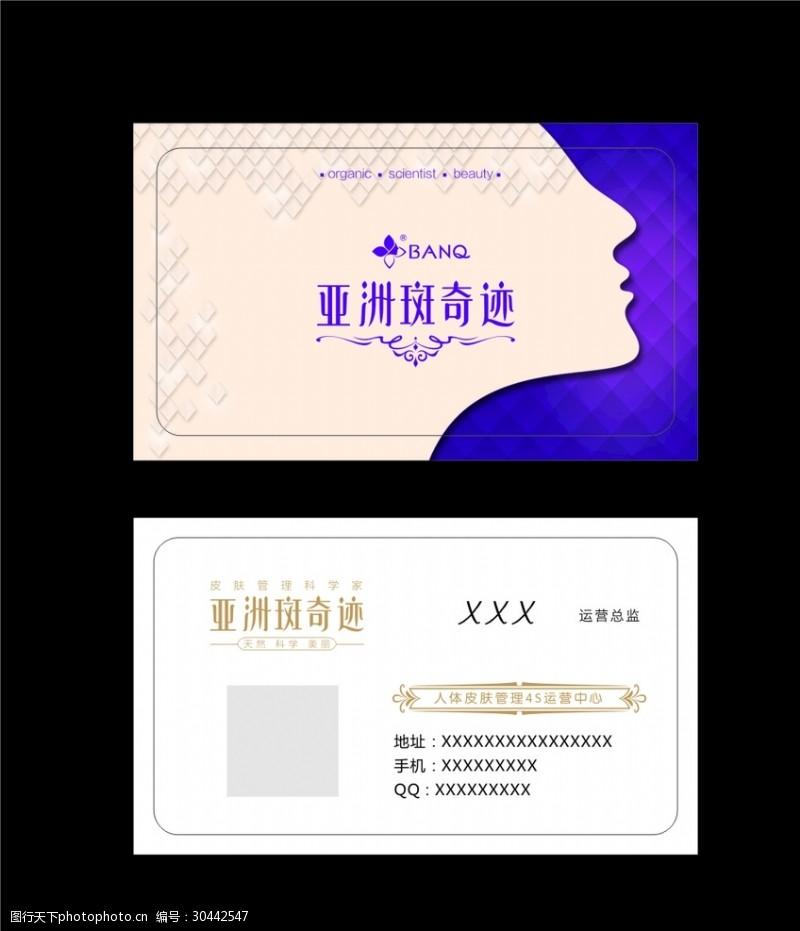 祛斑广告亚洲斑奇迹名片