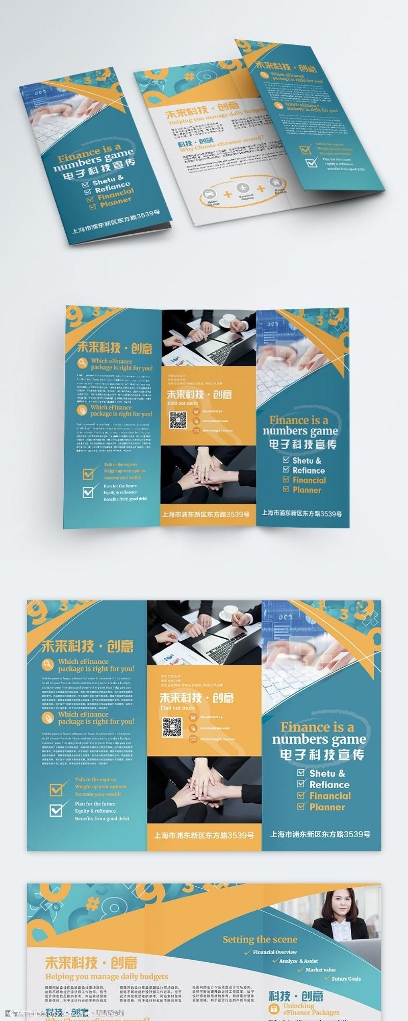 商务人员电子科技宣传册折页
