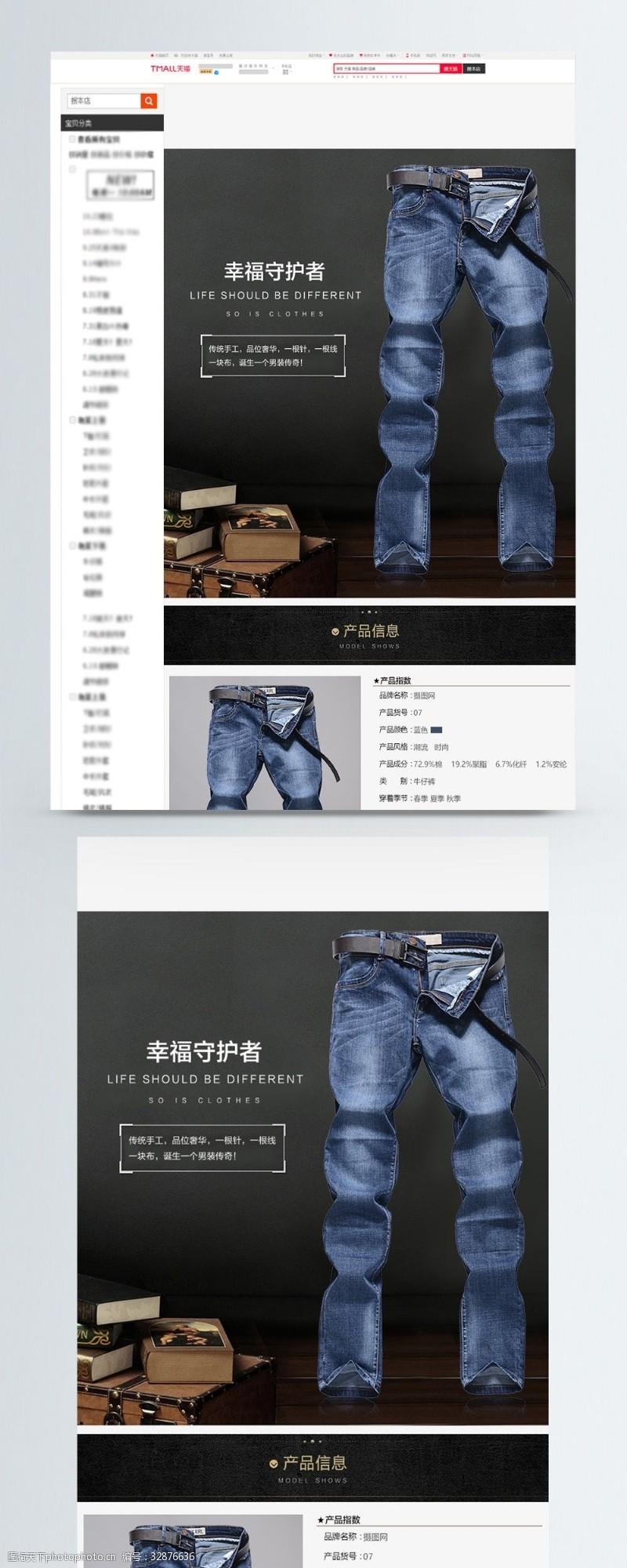 时尚经典男士时尚牛仔裤淘宝详情页