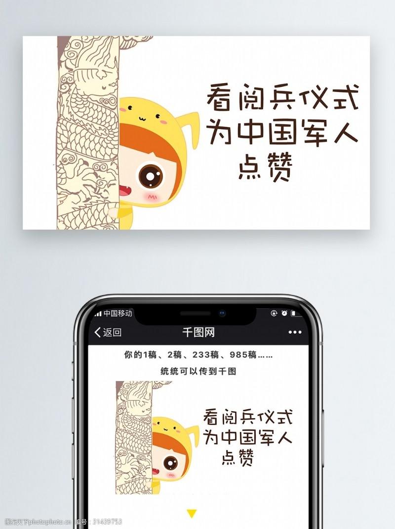 可爱卡通兔喵喵看阅兵仪式给中国军人点赞