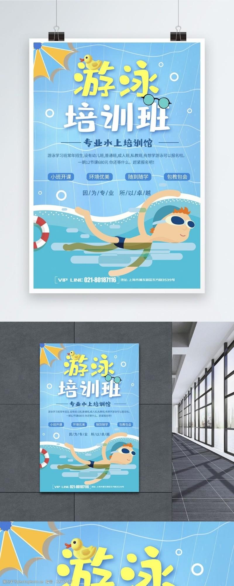 蓝色简洁游泳培训班海报