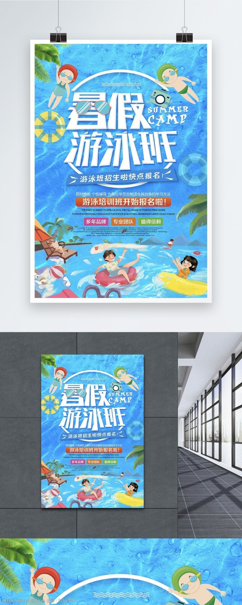 暑假游泳培训班海报
