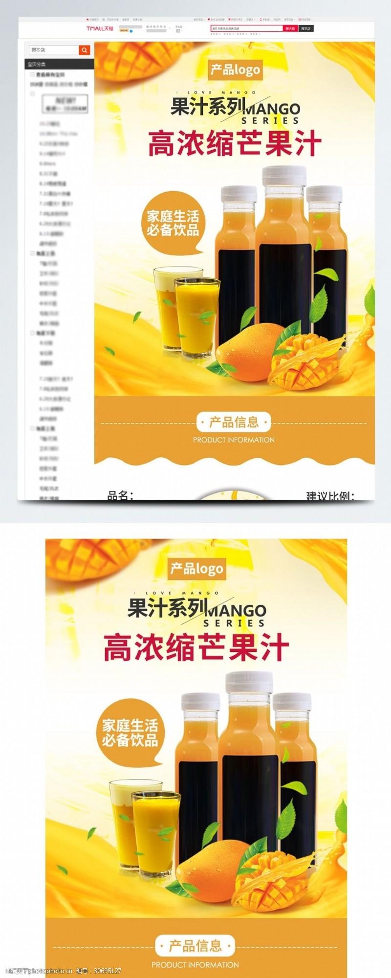 水果汁芒果汁饮品详情页