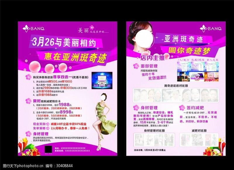 祛斑广告亚洲斑奇迹宣传单