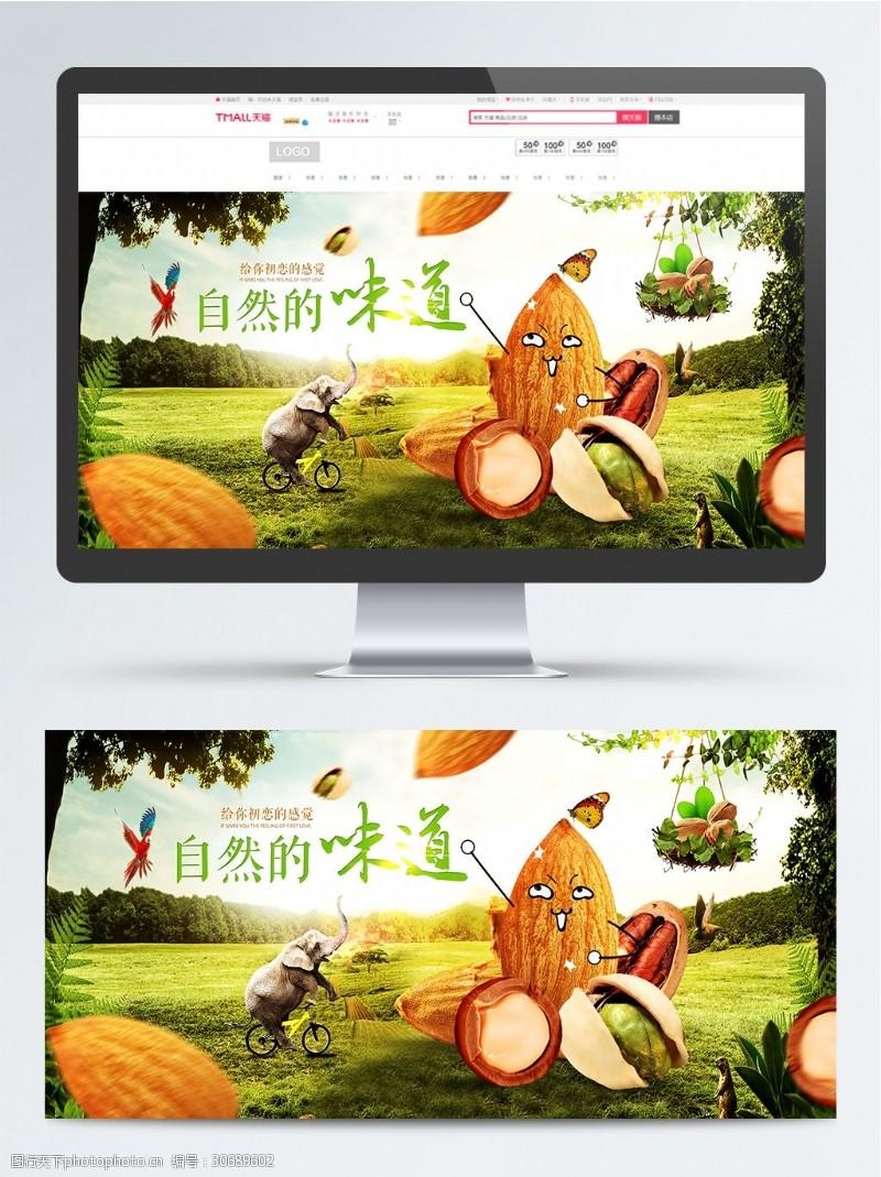 自然好味道坚果零食淘宝天猫宣传banner
