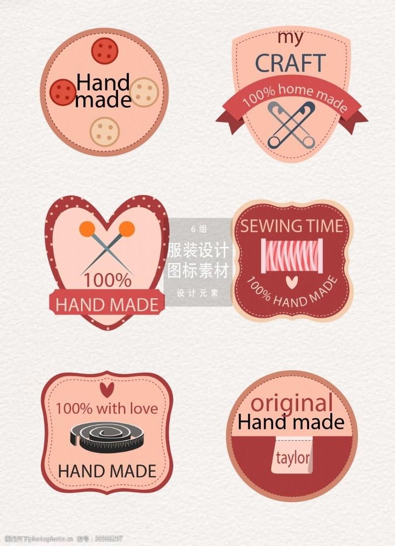 创意服装设计定制图标标志素材