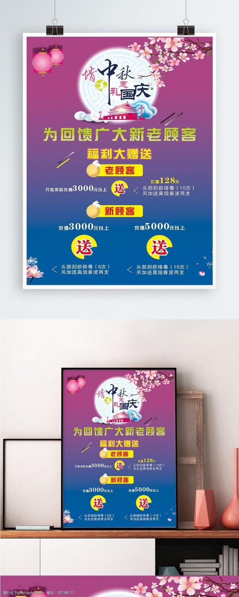 中秋国庆活动海报头皮护理活动