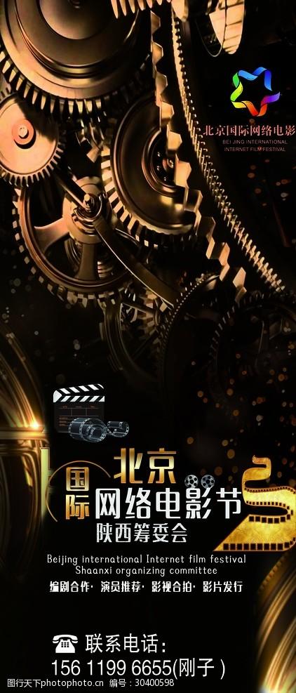 北京电影节设计