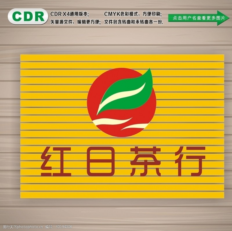 茶业标志茶logo