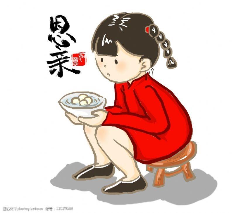倍思亲吃汤圆思亲卡通小女孩手绘形象