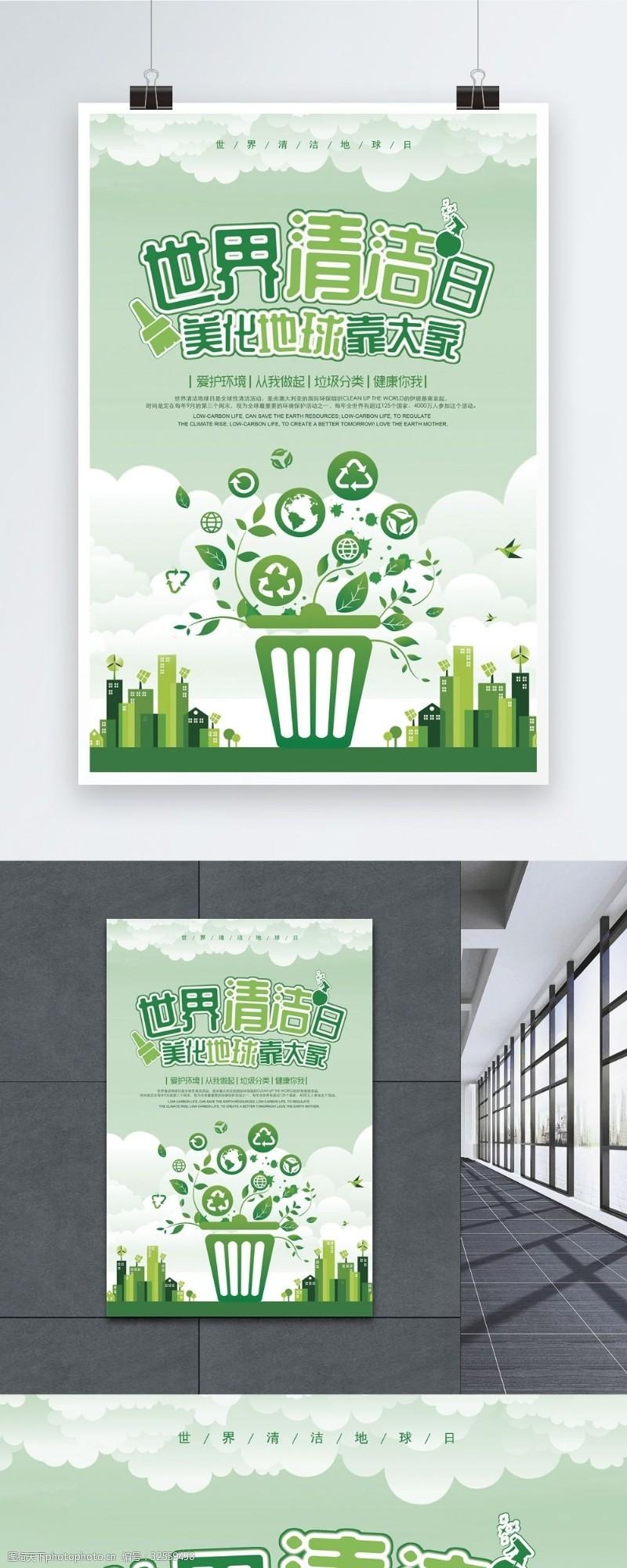 清洁城市世界清洁日公益海报