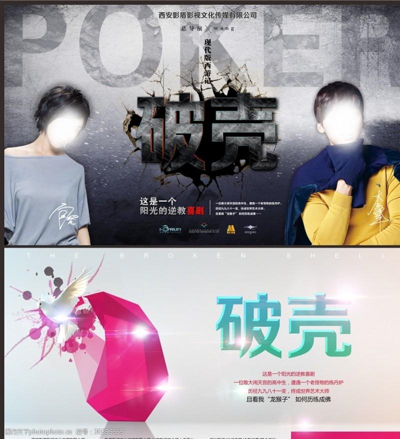 微电影拍摄电影节电影海报电影宣传