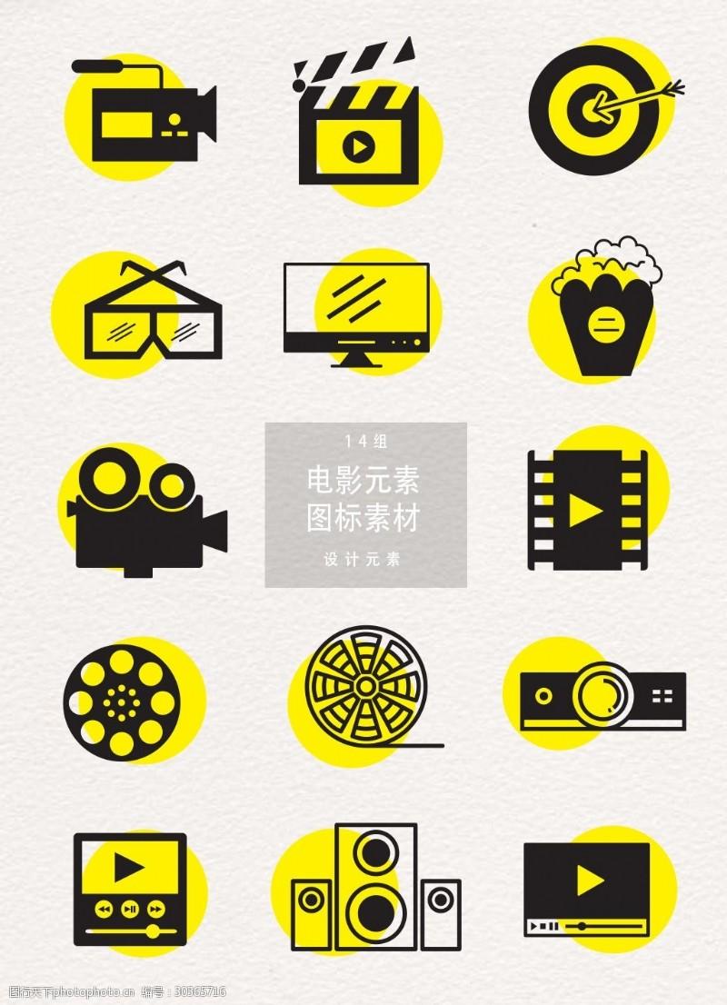 电影元素图标设计元素
