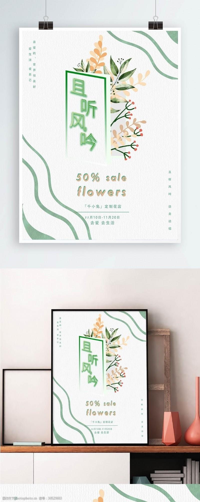 flowers且听风吟小清新文艺简约花店促销宣传海报